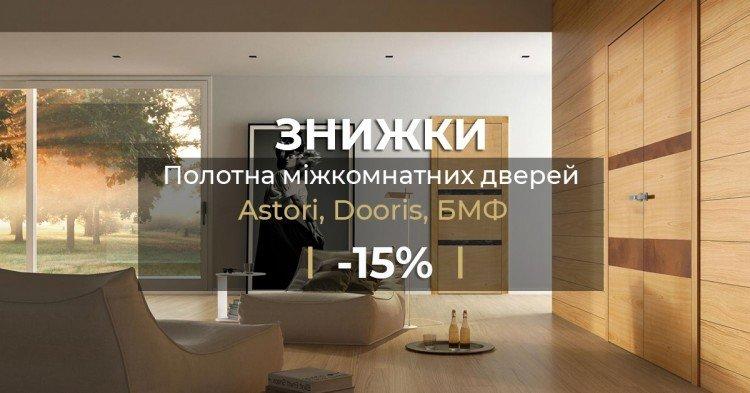 ОКТЯБРЬСКИЕ СКИДКИ НА ДВЕРИ ASTORI, DOORIS, БМФ изображение