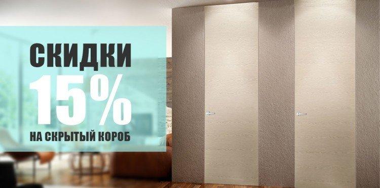 Двери на скрытом коробе со скидкой до 15% изображение