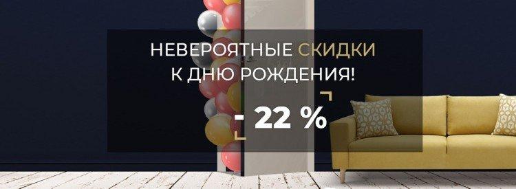 """В ДЕНЬ РОЖДЕНИЯ САЛОНА МАГАЗИНА """"ТРИО ДВЕРИ"""" ДАРИМ 22 % СКИДКИ НА ДВЕРИ изображение"""