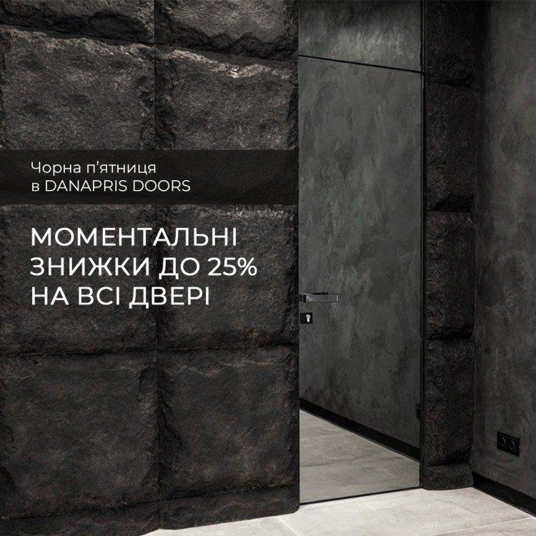 Чорна п'ятниця в DANAPRIS DOORS. Моментальні знижки до 25% изображение