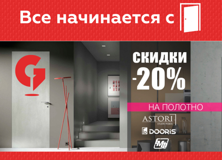 Міжкімнатні двері зі знижкою 20% изображение