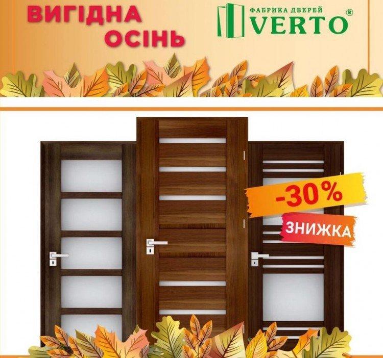 """Выгодная осень от фабрики дверей """"Verto"""" изображение"""
