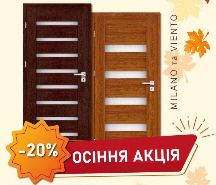 Осеняя акция -20% на двери фабрики ECO DOORS изображение